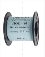 Припой ПОС 61 без канифоли диаметром 0,8мм