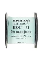 Припой ПОС 61 без канифоли диаметром 1,5мм