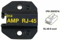 1PK-3003D14 Pro'sKit Губки сменные для обжима коннекторов типа 8P8C/RJ45
