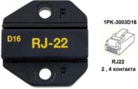 1PK-3003D16 Pro'sKit Губки сменные для обжима коннекторов 4P4C/RJ22