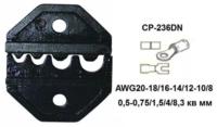 CP-236DN Pro'sKit Губки сменные для обжима кольцевых и вилочных неизолированных наконечников