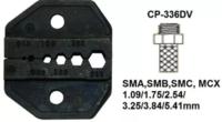 CP-336DV Pro'sKit  Губки сменные для обжима коаксиальных кабелей SMA, SMB, SMC, MCX