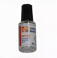 Масло силиконовое ПМС-200 (флакон ПЭТ-20 мл.)