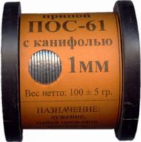 Припой ПОС 61 с канифолью  диаметром   1,0мм