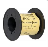 Припой ПОС 61 без канифоли диаметром 3,0мм