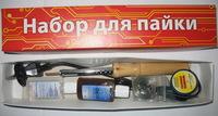 Набор для пайки с паяльником(паяльник,канифоль сосновая,флюс для алюминия,паяльная кислота,припой)
