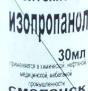 Изопропанол 30мл