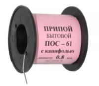 Припой ПОС 61 с канифолью диаметром 0,8мм