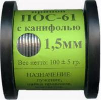 Припой ПОС 61 с канифолью  диаметром 1,5мм
